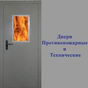 Двери противопожарные и технические